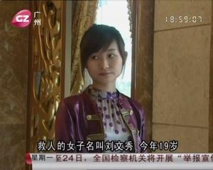 Liu Wenxiu